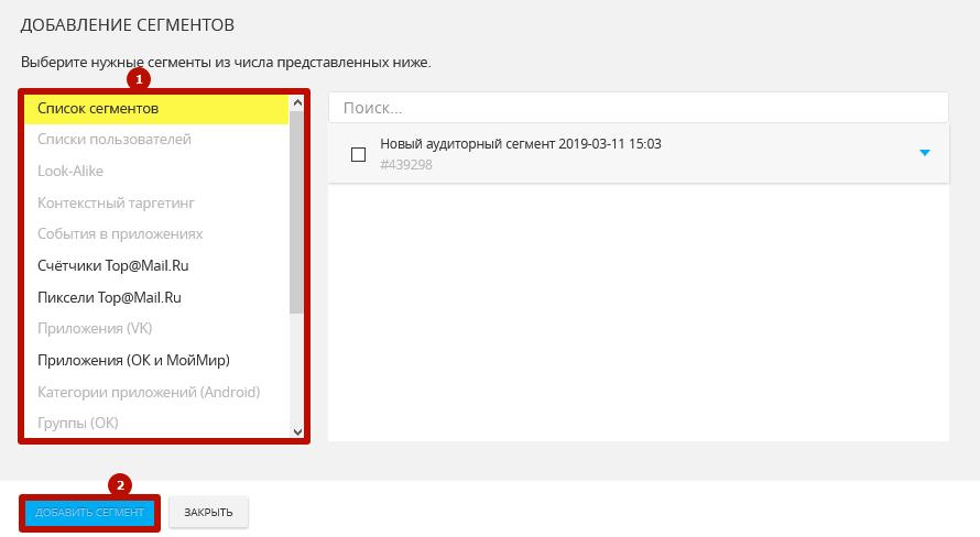 DMP сегменты – выбор источника данных для аудиторного сегмента в myTarget