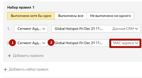 MAC адреса реклама – настройка таргетинга по MAC-адресам в Яндексе