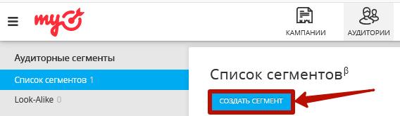 MAC адреса реклама – кнопка создания сегмента в myTarget