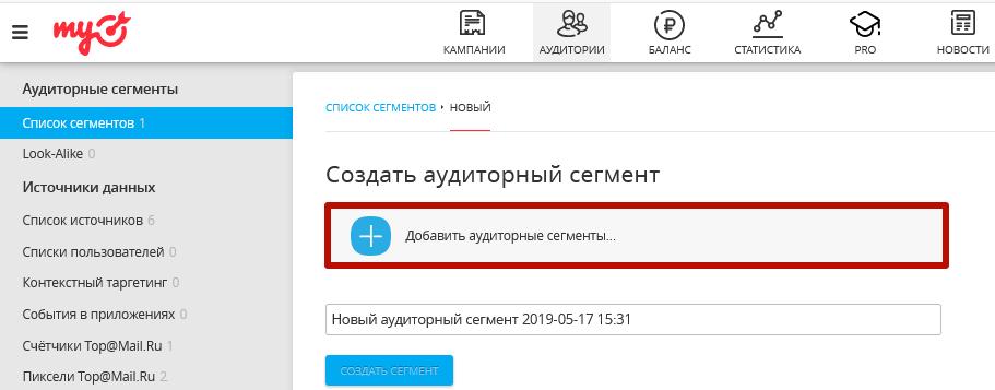 MAC адреса реклама – кнопка добавления сегмента в myTarget