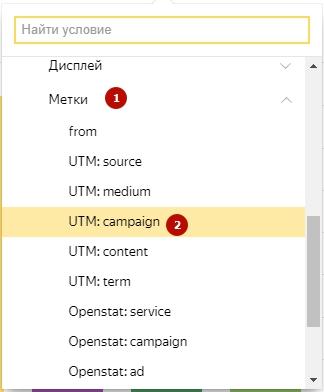 Оптимизация контекстной рекламы – фильтр по UTM-меткам в Яндекс.Метрике