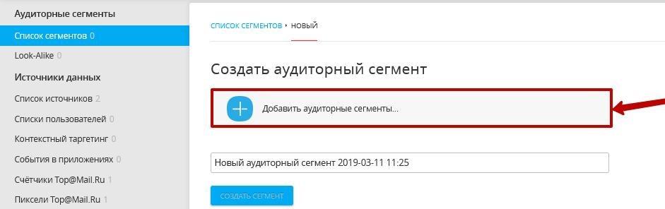 Аудитории в myTarget – кнопка добавления сегмента