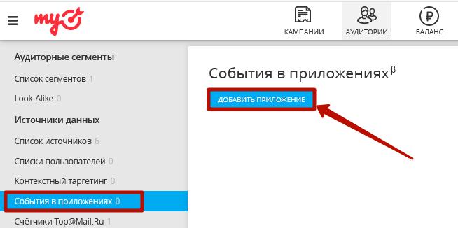 Аудитории в myTarget – подключение приложения