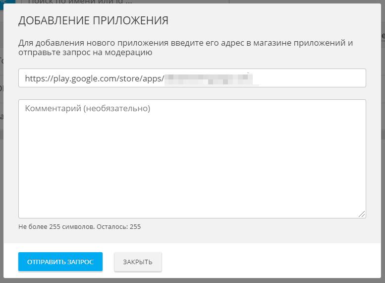 Аудитории в myTarget – окно добавления приложения