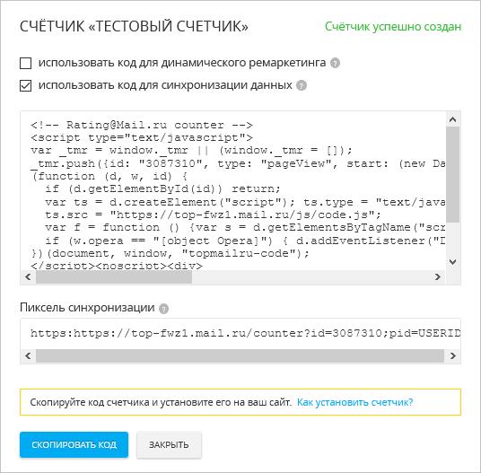 Аудитории в myTarget – пример кода счетчика