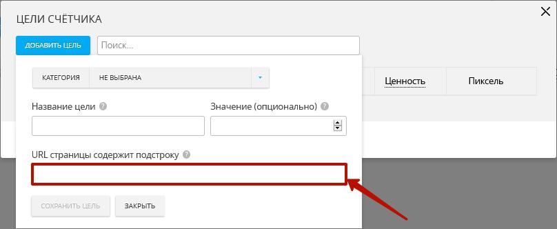 Аудитории в myTarget – подстрока из URL