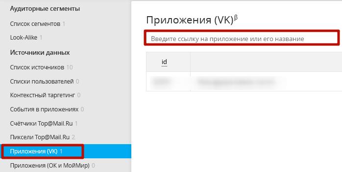 Аудитории в myTarget – приложения VK