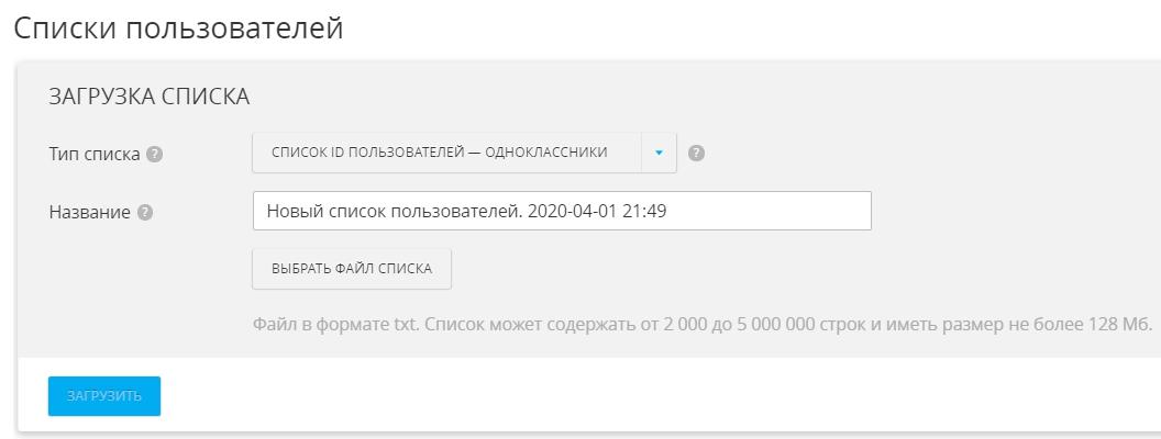 Аудитории в myTarget – загрузка контактных данных пользователей
