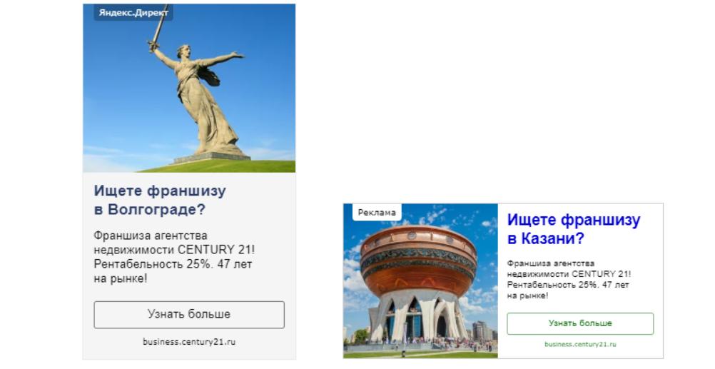 Кейс франшизы агентства недвижимости – объявления с городами в РСЯ
