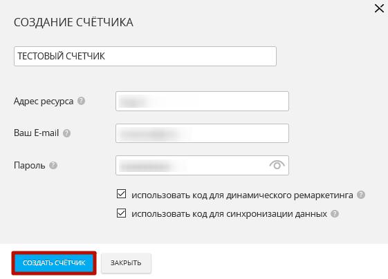 Динамический ремаркетинг myTarget – заполнение данных о счетчике