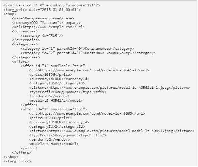 Динамический ремаркетинг myTarget – пример заполнения фида для одного товара