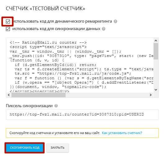 Динамический ремаркетинг myTarget – добавление кода динамического ремаркетинга к готовому счетчику