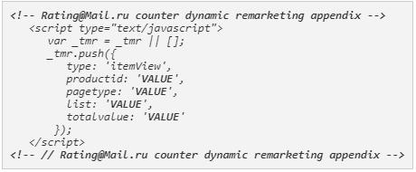 Динамический ремаркетинг myTarget – код динамического ремаркетинга