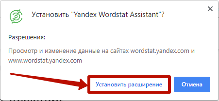Расширения Яндекс Wordstat – подтверждение установки Yandex Wordstat Assistant