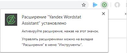 Расширения Яндекс Wordstat – сообщение о том, что расширение установлено Yandex Wordstat Assistant