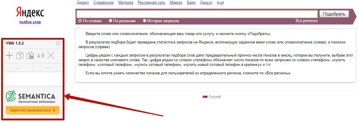 Расширения Яндекс Wordstat – панель расширения Yandex Wordstat Assistant