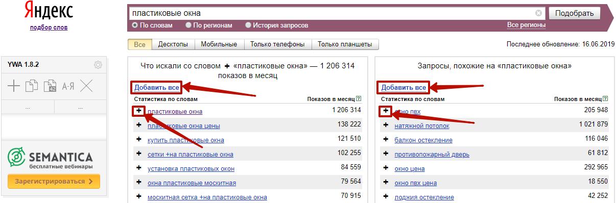Расширения Яндекс Wordstat – кнопки добавления фраз Yandex Wordstat Assistant