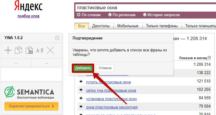 Расширения Яндекс Wordstat – подтверждение добавления фраз Yandex Wordstat Assistant