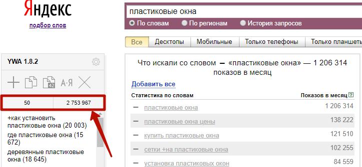 кс Wordstat – счетчик фраз и частотности Yandex Wordstat Assistant