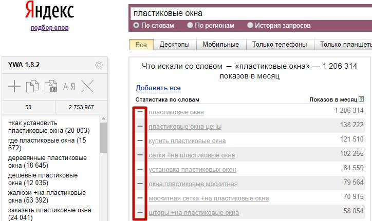 Расширения Яндекс Wordstat – вид добавленных фраз в таблице Yandex Wordstat Assistant