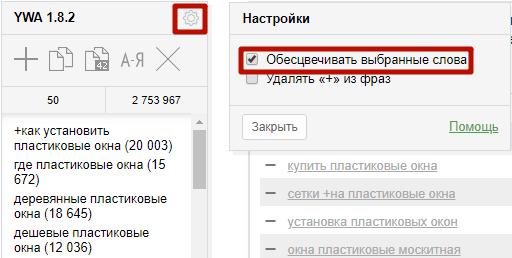 Расширения Яндекс Wordstat – настройка выделения цветом при добавлении Yandex Wordstat Assistant