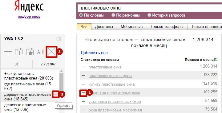 Расширения Яндекс Wordstat – кнопки для удаления и очистки фраз Yandex Wordstat Assistant