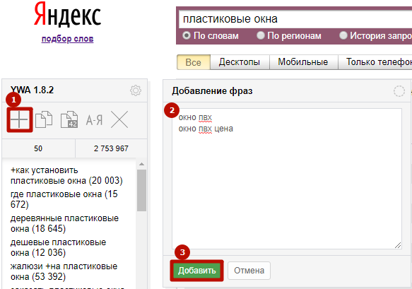Расширения Яндекс Wordstat – добавление собственных ключей Yandex Wordstat Assistant
