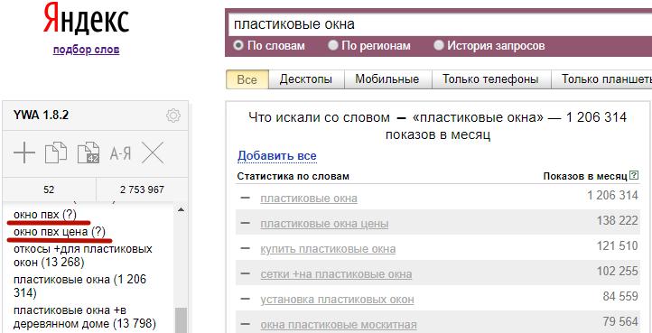 Расширения Яндекс Wordstat – частотность для собственных ключей Yandex Wordstat Assistant