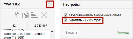 Расширения Яндекс Wordstat – настройка для удаления плюса Yandex Wordstat Assistant
