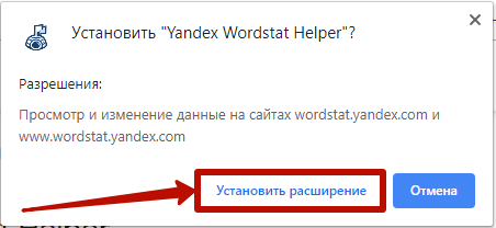 Расширения Яндекс Wordstat – подтверждение установки Yandex Wordstat Helper