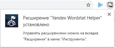 Расширения Яндекс Wordstat – сообщение о том, что расширение установлено Yandex Wordstat Helper