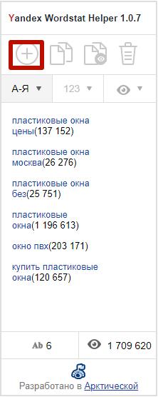 Расширения Яндекс Wordstat – добавление собственных ключей Yandex Wordstat Helper
