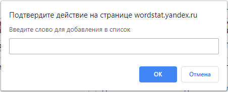 Расширения Яндекс Wordstat – окно добавления собственных ключей Yandex Wordstat Helper