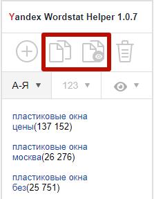 Расширения Яндекс Wordstat – кнопки копирования Yandex Wordstat Helper