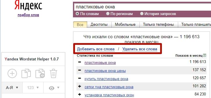 Расширения Яндекс Wordstat – кнопки добавления таблицы Yandex Wordstat Helper