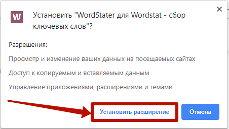 Расширения Яндекс Wordstat – подтверждение установки WordStater