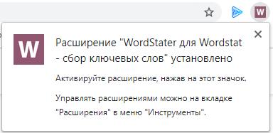 Расширения Яндекс Wordstat – сообщение о том, что расширение установлено WordStater