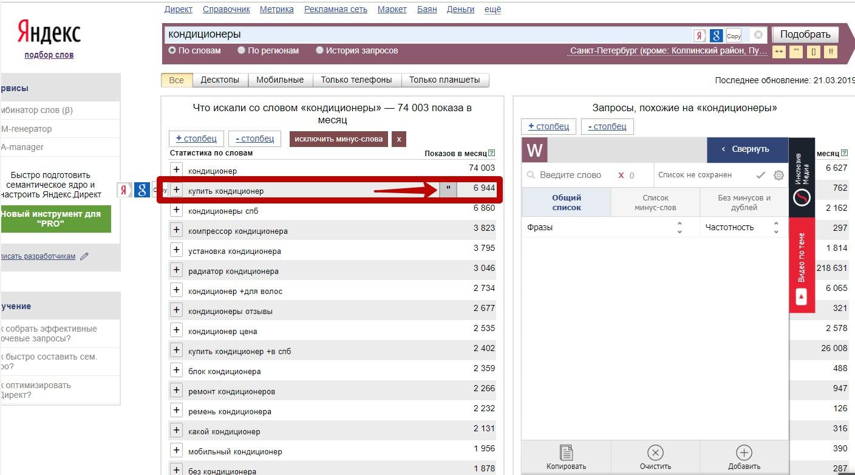Расширения Яндекс Вордстат – фразовое соответствие в Вордстатере