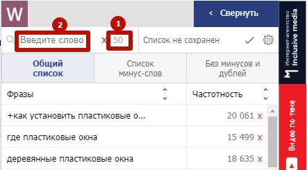 Расширения Яндекс Wordstat – количество фраз и поиск по фразе WordStater