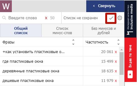 Расширения Яндекс Wordstat – кнопка сохранения списка WordStater