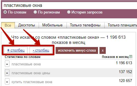 Расширения Яндекс Wordstat – ручной сбор WordStater