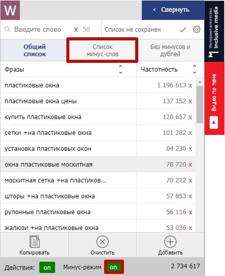 Расширения Яндекс Wordstat – сбор минус-слов WordStater