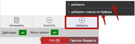 Расширения Яндекс Wordstat – режим добавления фраз WordStater