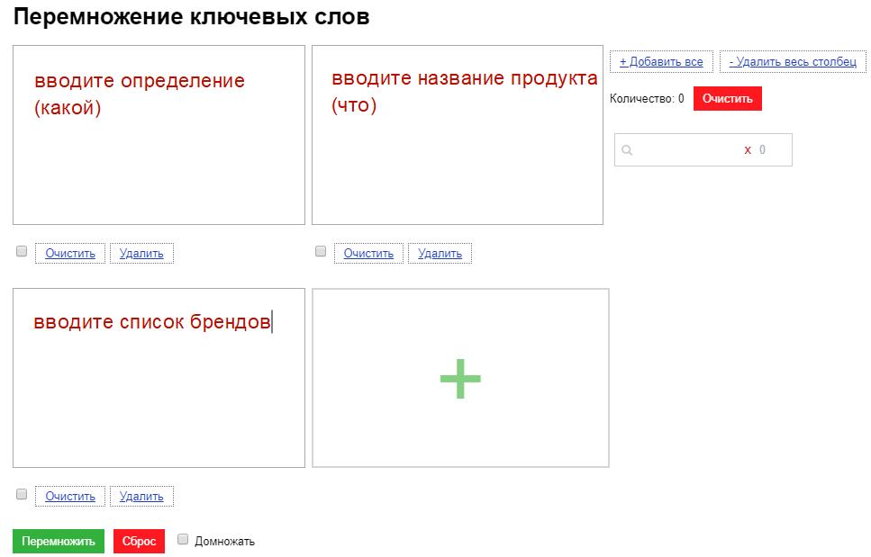Расширения Яндекс Wordstat – перемножение ключей WordStater