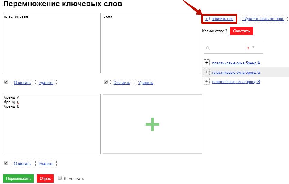 Расширения Яндекс Wordstat – добавление результатов перемножения WordStater