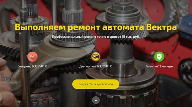 Кейс по ремонту авто – вариант страницы с подменой, пример 2