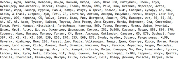 Кейс по ремонту авто – список марок авто