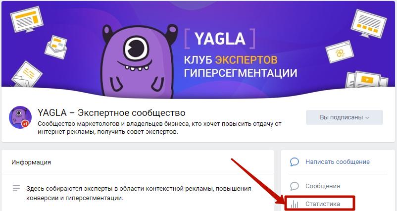 Выявление целевой аудитории – просмотр статистики ВКонтакте