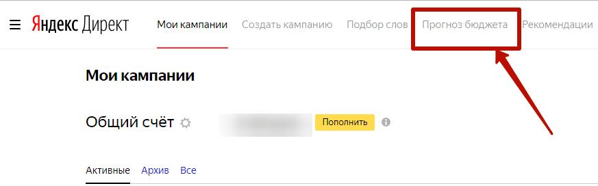 Цена клика Яндекс.Директ – переход в прогноз бюджета