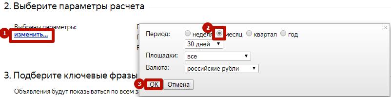 Цена клика Яндекс.Директ – выбор периода для прогноза